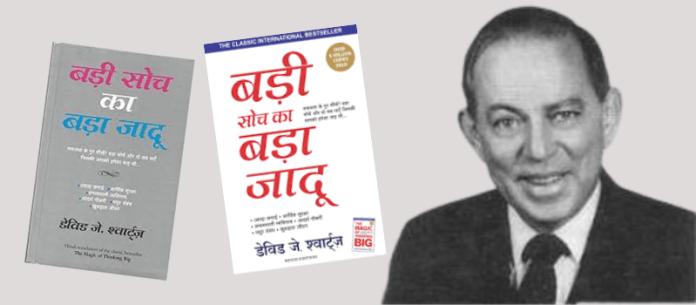 Badi Soch Ka Bada Jadoo book