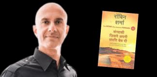 The Monk Who Sold His Ferrari book summary hindi