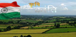 krishi kranti India