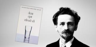 As You Think book summary hindi