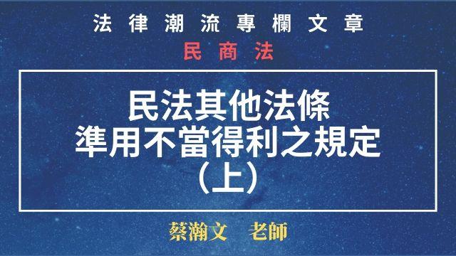 民商法 民法其他法條準用不當得利之規定(上) - 新保成網路書局