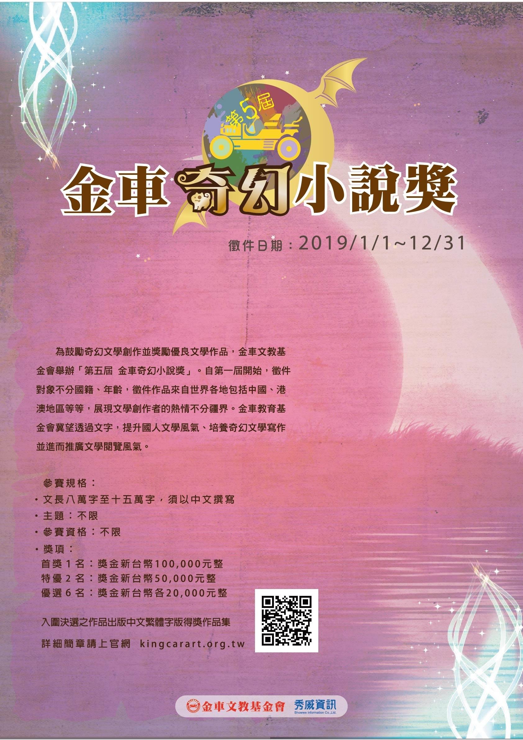第五屆金車奇幻小說獎 - SkeGeo 臺灣活動網