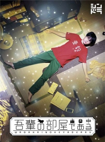 YESASIA: Wagahai no Heya de Aru (DVD Box) (Japan Version) DVD - Wakabayashi  Takatsugu, - Japan TV Series & Dramas - Free Shipping - North America Site