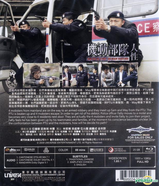 YESASIA: 機動部隊 - 人性 (香港版) Blu-ray - 任達華 (サイモン ...
