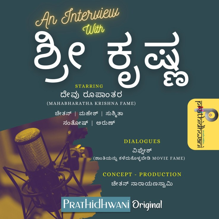 An Interview With Sri Krishna
