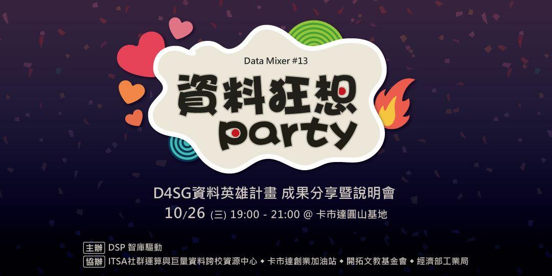 d4sg-fellowship-1026