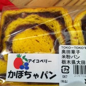 アイコベリーの米粉パン