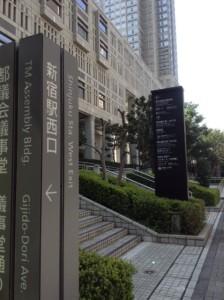 新宿運転免許更新センターの表示