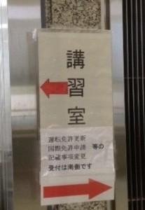 新宿免許更新センターの講習室