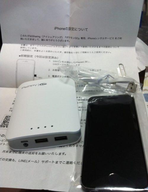 iSharingポケモンGo専用プランでiPhone5sレンタルした