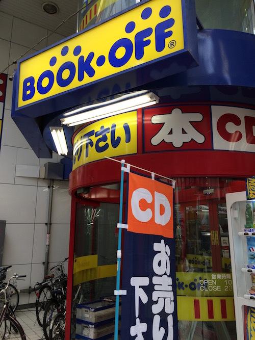阿佐ヶ谷のブックオフ