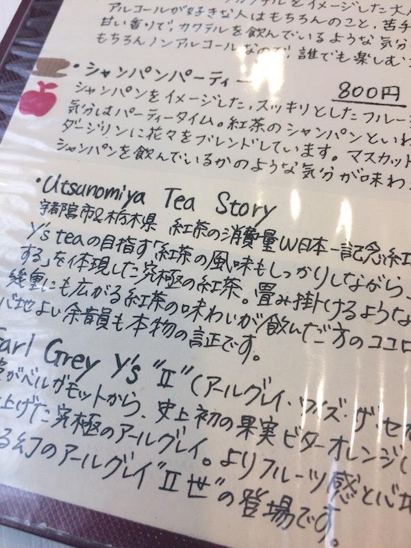 Utsunomiya Tea Story
