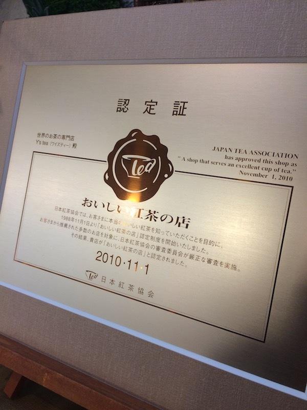 日本紅茶協会の認定証
