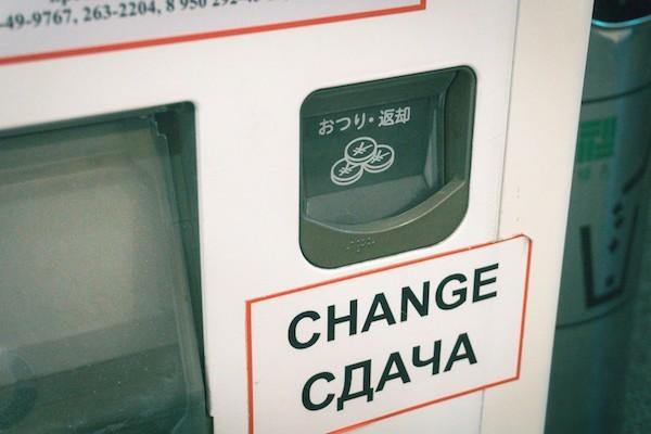 自販機のお釣りの取り忘れが10円玉,50円玉,100円玉等の小銭ではない
