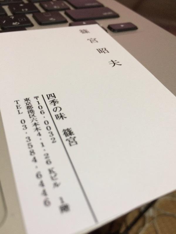 四季の店篠宮へのアクセス