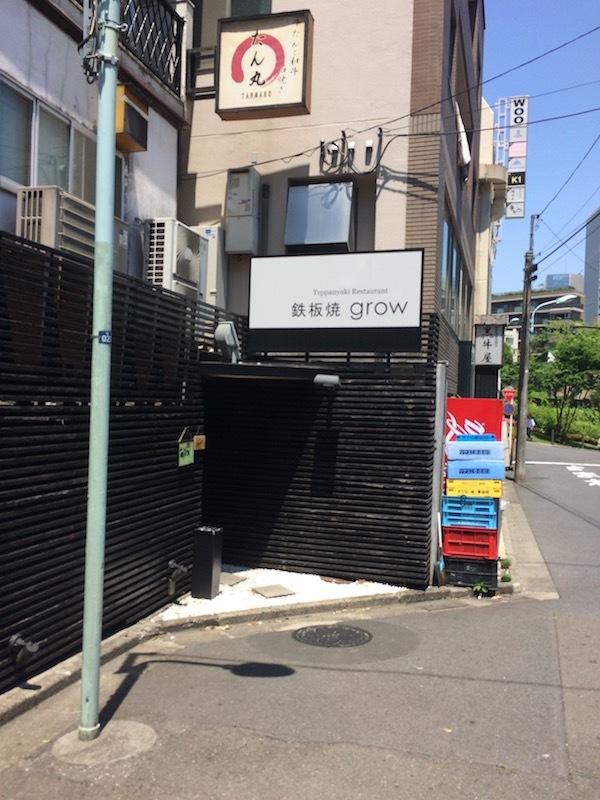 鉄板焼 grow 六本木店の黒毛和牛ハンバーグランチ1000円