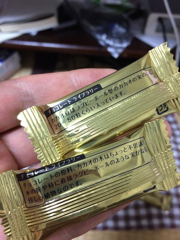 チョコレートライブラリーで豆知識が勉強できる