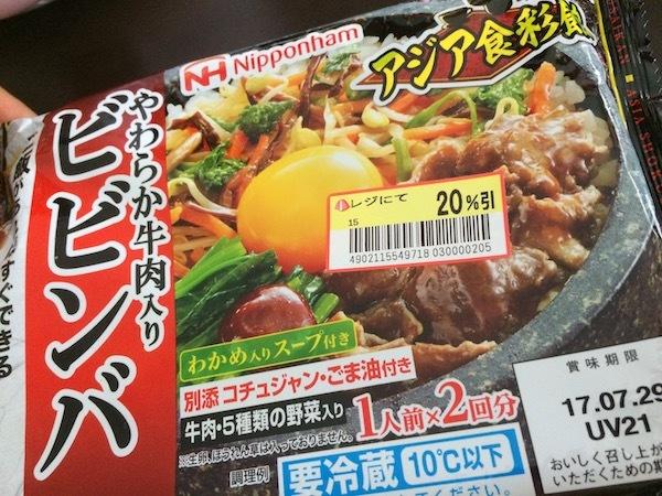 アジア食彩館(日本ハム)の美味いレトルトビビンバ、袋生麺がおすすめ
