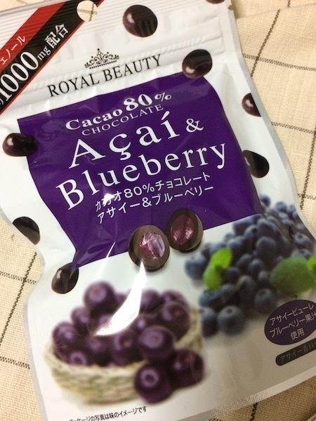 ロイヤルビューティー(ROYAL BEAUTY) カカオ80%チョコレート アサイー&ブルーベリー(三菱食品)