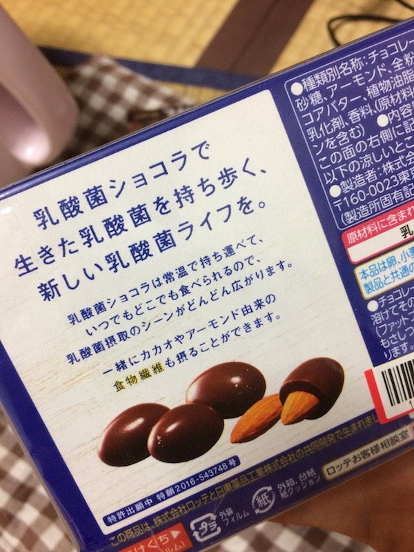 からだもおいしい SWEETS DAYS 乳酸菌ショコラアーモンドチョコレート