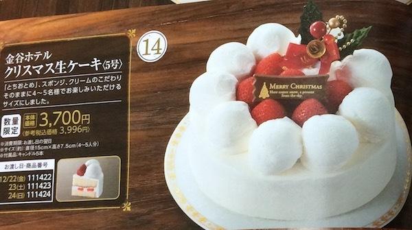 金谷ホテルのクリスマス生ケーキ