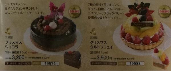 三浦屋クリスマスケーキ