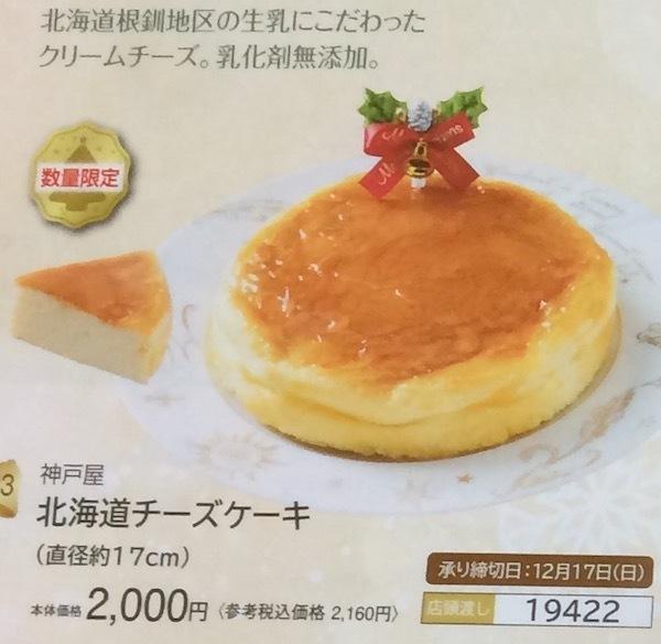神戸屋 北海道チーズケーキ