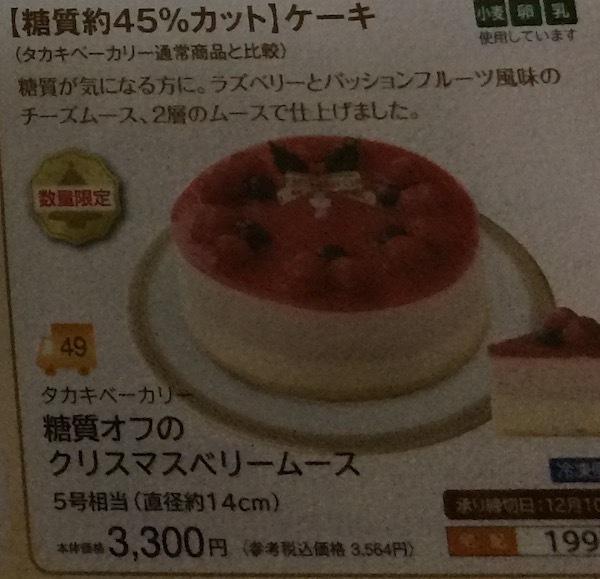 タカキベーカリーの糖質約45%カットケーキのクリスマスベリームース