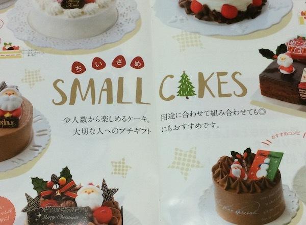 ちいさめ SMALL CAKES