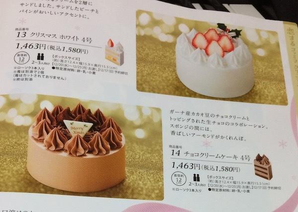 ファミマのクリスマスホワイト4号やチョコクリームケーキ4号