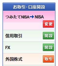 2017年12月の時点でつみたてNISAの買い付け設定が可能になっていた
