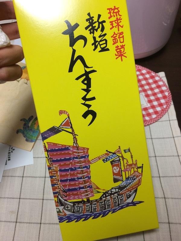 琉球銘菓新垣ちんすこう本舗