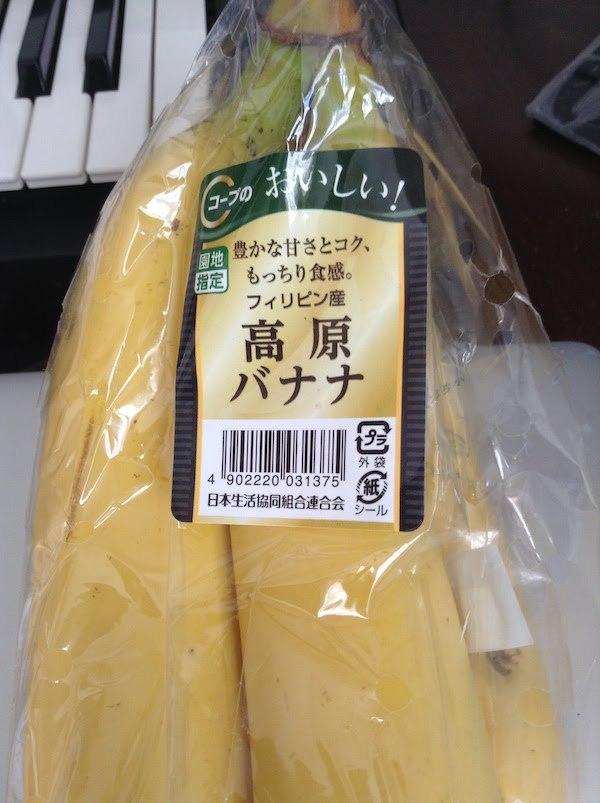 コープ(生協)の園地指定高原バナナは甘いし大きいし低価格でおすすめ