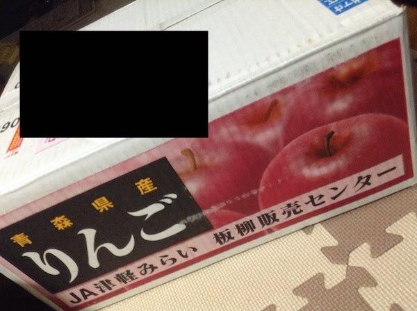 大阪府泉佐野市からのサンフジりんごは美味しいし量も多い