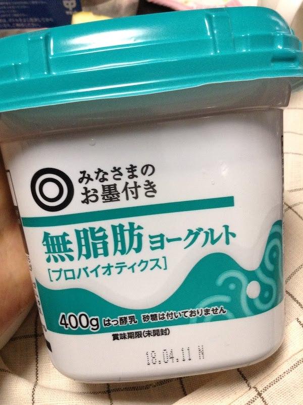 西友みなさまのお墨付き無脂肪ヨーグルトは美味しいし低価格でお得
