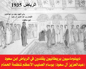 saud mason wahabi