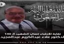 د. علاء عبدالمجيد استشاري جراحة العظام بأسيوط يرحل بكورونا.. والأطباء: توفي في عناية عزل مستشفى الإيمان (قائمة شرف)