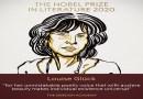فوز الكاتبة الأمريكية لويز جلوك بجائزة نوبل فى الأدب 2020