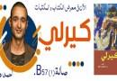"""مدير """"المرايا"""" يكشف تفاصيل منع ديوان أحمد دومة من جناح الدار بمعرض الكتاب"""