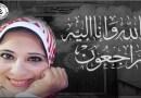 الشهيدة 598.. د. سعاد مصطفى أخصائية الطوارئ بمستشفى لوران بالإسكندرية ترحل متأثرة بإصابتها بفيروس كورونا