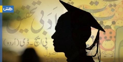 اردو میں تحقیقی مقالے کی صورتِ حال : معراج رعنا