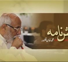 نیو ورلڈ آرڈر : محمد خان قلندر