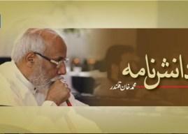 سعیء لاحاصل —– محمد خان قلندر