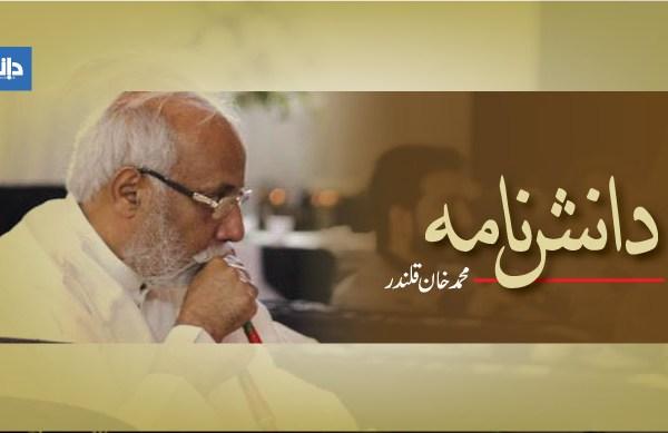 قحط الرجال : محمد خان قلندر