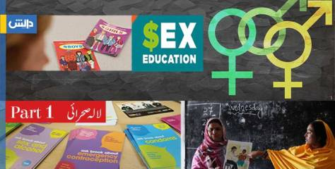 سیکس ایجوکیشن: حفاظتی تعلیم یا کچھ اور؟ لالہ صحرائی