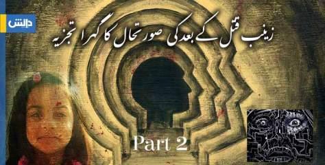مجرم کی نفسیات اور سماج : زینب قتل کے تناظرمیں — عامر منیر (حصہ دوم)
