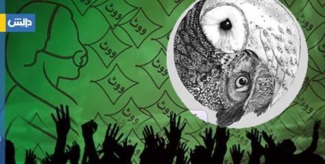 ہماری جمہوریت اور آواگون : سید مظفر الحق