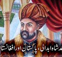 احمد شاہ ابدالی، پاکستان اور افغانستان : قسط اول —- ارشد خان
