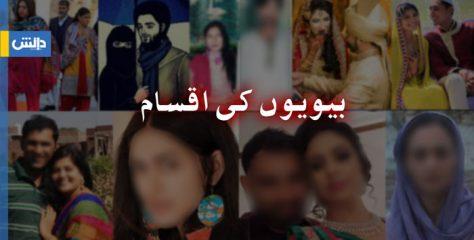 بیویوں کی اقسام —– غزالہ خالد