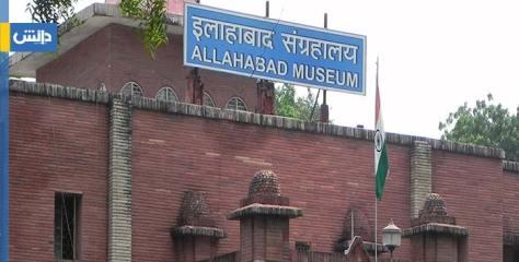 بھارت کا تاریخی شہر 'الہٰ آباد' کا نام 'پریاگ راج' —- ڈاکٹر رئیس صمدانی